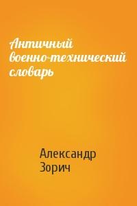 Античный военно-технический словарь