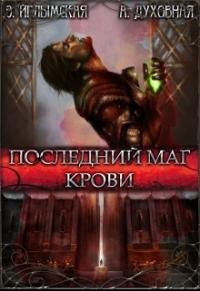 Последний маг крови (СИ)