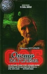Михаил Шухраев - Охота на Голема