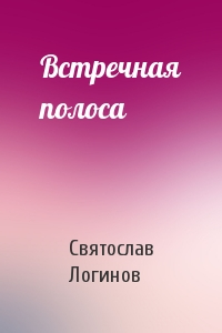 Святослав Логинов - Встречная полоса