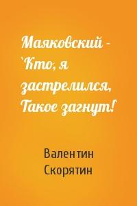 Маяковский - `Кто, я застрелился, Такое загнут!`