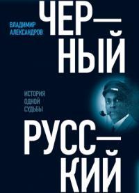 Владимир Александров - Черный русский. История одной судьбы
