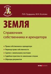Людмила Грудцына, Мария Козлова - Земля. Справочник собственника и арендатора