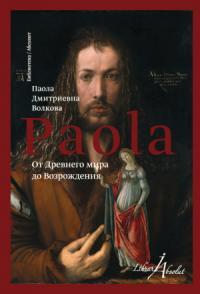 От Древнего мира до Возрождения (сборник)