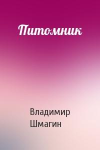 Владимир Шмагин - Питомник
