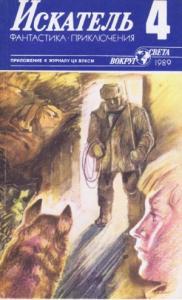 Искатель. 1989. Выпуск №4