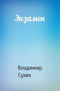 Владимир Сухих - Экзамен