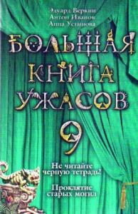 Большая книга ужасов — 9