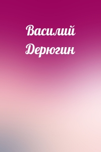 Василий Дерюгин