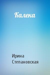 Калека