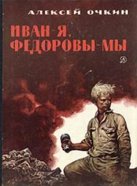 Иван - я, Федоровы - мы