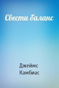 Джеймс Камбиас - Свести баланс