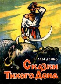 Сказки Тихого Дона (Художник Н. Драгунов)