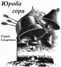 Юрий Татаринов - Юрова гора