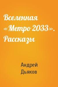 Вселенная «Метро 2033». Рассказы