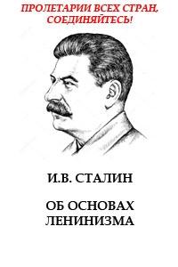 Об основах ленинизма