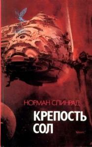 Крепость Сол (сборник)