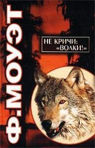 Не кричи: «Волки!»