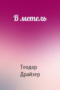 Теодор Драйзер - В метель