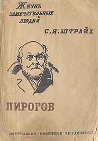Н. И. Пирогов