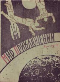 Мир приключений, 1959 (№4)