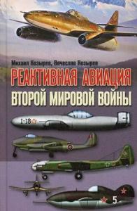 Михаил Козырев, Вячеслав Козырев - Реактивная авиация Второй мировой войны