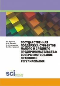 Государственная поддержка субъектов малого и среднего предпринимательства: совершенствование правового регулирования