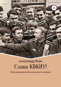 Слава КВКИУ!