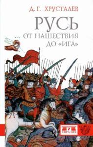 Русь от нашествия до «ига». 30–40 гг. XIII в.