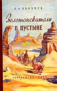 Золотоискатели в пустыне (Художник П. П. Павлинов)