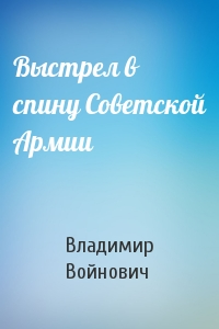 Выстрел в спину Советской Армии