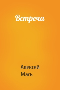 Алексей Мась - Встреча