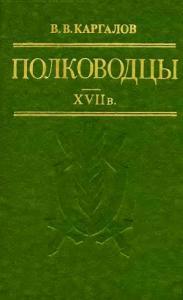 Полководцы XVII в