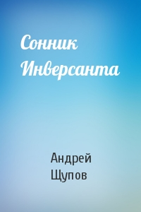 Андрей Щупов - Сонник Инверсанта