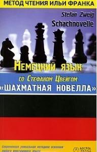 Немецкий язык с С.Цвейгом. Шахматная новелла