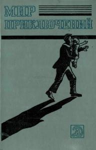 Мир приключений, 1983 (№26)