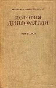 Том 2. Дипломатия в новое время (1872 - 1919 гг.)