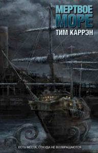 Тим Каррэн - Мертвое море