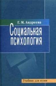 Социальная психология. Учебник для высших учебных заведений