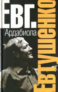 Евгений Евтушенко - Ардабиола (сборник)