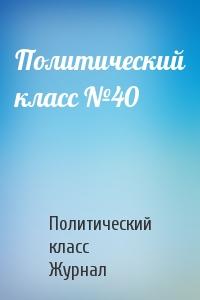 Политический класс №40