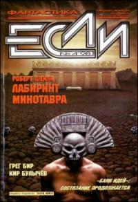«Если», 1998 № 04