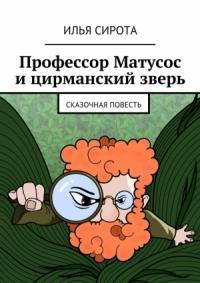 Профессор Матусос ицирманский зверь