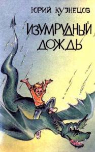 Юрий Кузнецов - Изумрудный дождь. Повести-сказки
