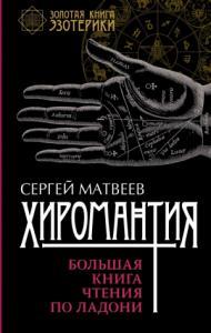 Хиромантия. Большая книга чтения по ладони