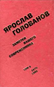 Заметки вашего современника. Том 2. 1970–1980