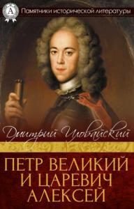 Петр Великий и царевич Алексей