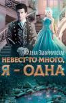 Милена Валерьевна Завойчинская - Невест-то много, я -- одна