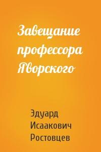 Завещание профессора Яворского