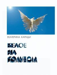 Белое на голубом (СИ)